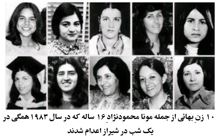 Shiraz Women Martyrs